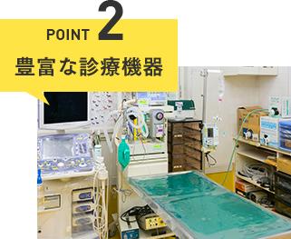豊富な診療機器
